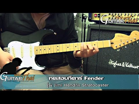 Fender Jimi Hendrix Stratocaster review by www.Guitarthai.com