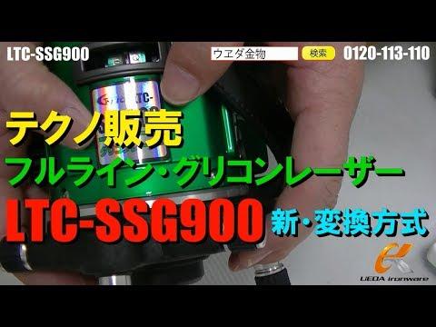 テクノ販売 LTC-SSG900 グリコンレーザー【ウエダ金物】