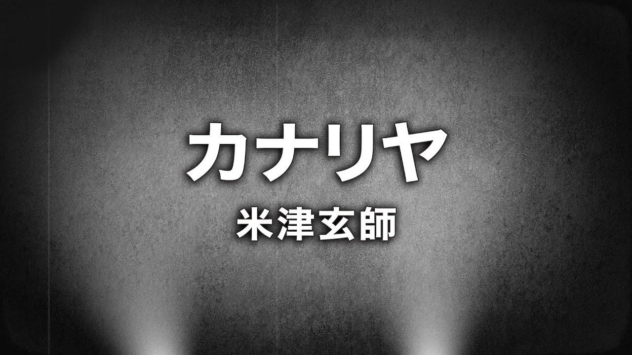 米津玄師 - カナリア (Cover by 藤末樹 / 歌:HARAKEN)【フル/字幕/歌詞付】
