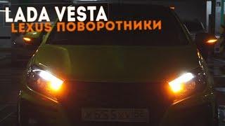 Lexus Повторители В Зеркала Лада Веста