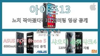 아이폰13 - 디자인 3D 렌더링 루머 | 오늘의 IT…