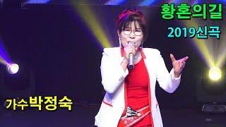 가수박정숙/황혼의길 (2019신곡 가사) 제34회 한국…
