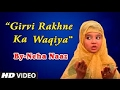 गिरवी रखने का वाक़या  girvi Rakhne Ka Waqeya || Ye Chadar Fatma Ki Hai || Sonic Enterprise video