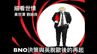 BNO 決策與英脱歐後的再起 - 03/02/21 「細看世情」長版本