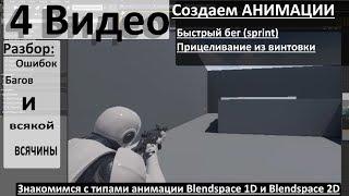 4. Анимация Unreal Engine 4 - дополняем анимацией прицеливания.