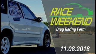 RaceWeekend (Drag Racing Perm) Пермь. Соликамс. Березники. 11.08.2018