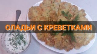 Как приготовить ОЛАДЬИ/С КРЕВЕТКАМИ/вкусная закуска с КРЕВЕТКАМИ/prawn