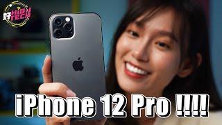 恺欣竟然买了iPhone 12 Pro ! Android忠实用户的逆袭~!【好HIGH TECH】