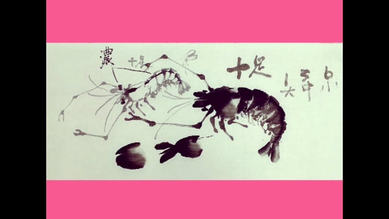 蝦 寫意水墨畫 教學示範