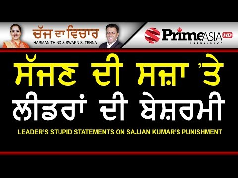 Chajj Da Vichar 658 Leader`s stupid statements on sajjan Kumar`s punishment