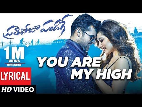 You Are My High Lyrical Video | Prati Roju Pandaage | Sai Tej | Raashi Khanna | Maruthi | Thaman S