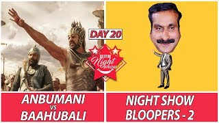 Anbumani Vs Bahubali | Night Show Bloopers - 2 | Settai Night Show