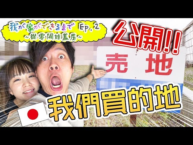 帶大家去看我們的買的地!在日本買地考慮什麼?【從零開始蓋房Ep.2】