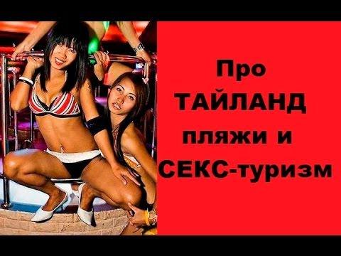 Ютуб секс шоу тайланд