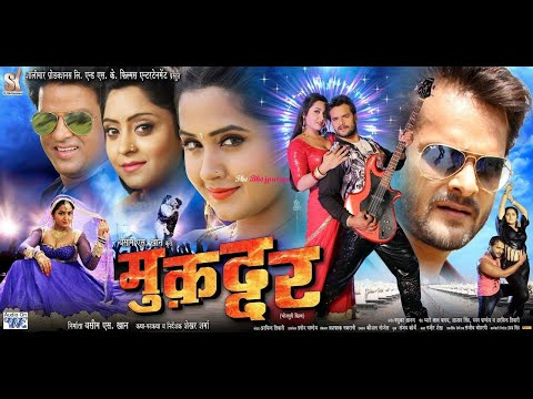 मुक़्क़दर  - KHESARI LAL YADAV 2018 - HD 2018 - BHOJPURI SUPERHIT MOVIE 2018