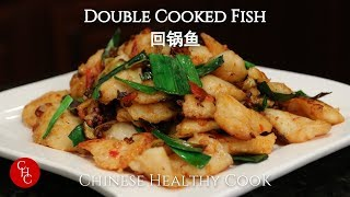 Double Cooked Fish 回锅鱼
