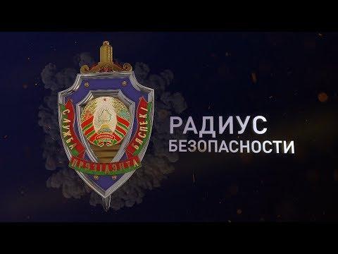 Самое закрытое подразделение Беларуси. «Радиус безопасности»