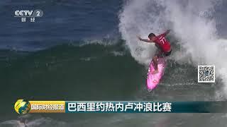 [国际财经报道]巴西里约热内卢冲浪比赛  CCTV财经