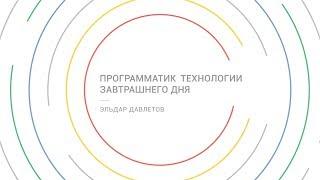 Программатик технологии завтрашнего дня - Эльдар Давлетов