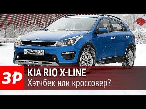 Новый Kia Rio X-Line - первый тест-драйв