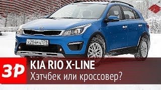 видео Новый KIA Rio X-Line