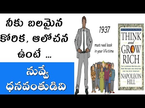 THINK AND GROW RICH(TELUGU) BY NAPOLEAN HILL ANIMATED BOOK SUMMARY #1