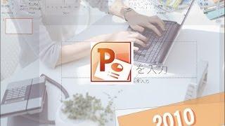 パワーポイント使い方PowerPoint 2010講座[プレゼンテーションの編集]動学.tv thumbnail