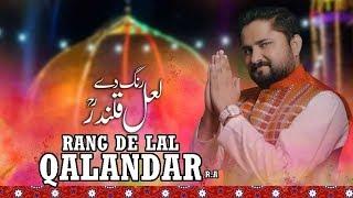 Dhamal 2018 - RANG DE LAL QALANDAR r.a - رنگ دے لعل قلندر -New Dhamal 2018 - Syed Raza Abbas Zaidi
