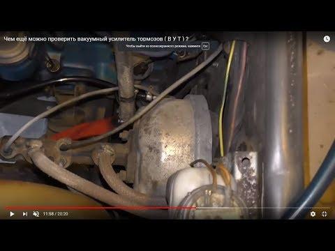 Как и чем ещё можно проверить вакуумный усилитель тормозов ( В У Т ) ? Очистка масляной системы ЛАВР