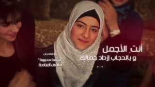 MahboobaTV |سمى اسامة تعلن حجابها