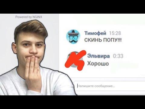 ПРОШУ ФОТО ПОПЫ У ДЕВОЧЕК В ВК!!!