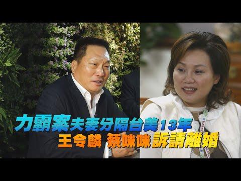 力霸案夫妻分隔台美13年 王令麟蔡咪咪訴請離婚|鏡週刊 封面故事