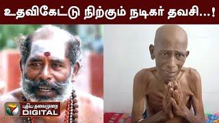 உதவி கேட்டு நிற்கும் நடிகர் தவசி...! | Tamil Cinema | Thavasi | Actor | Cancer