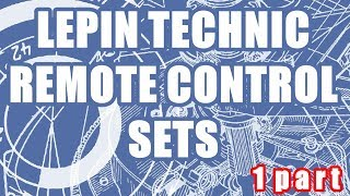 Lepin Technic Remote Control Sets p.1