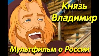 Князь Владимир. Наши мультфильмы