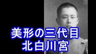 【皇室News】美形の三代目北白川宮成久王のパリの事故死 最初にこの三代...