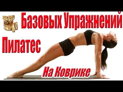 Топ 10 Базовых Упражнений Пилатес на Коврикеиз YouTube · С высокой четкостью · Длительность: 1 мин40 с  · Просмотры: более 1000 · отправлено: 24.04.2016 · кем отправлено: ТОП 10 ЛУЧШЕЕ