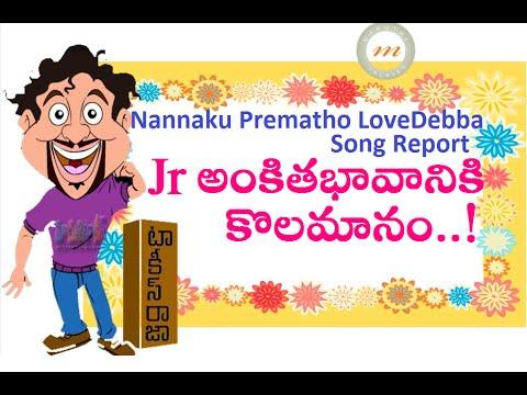 Salute To Jr NTR Dedication | Love Dhebba Song Report | Nannaku Prematho Movie | Maruthi Talkies