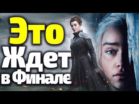 Кадры из фильма Игра престолов (Game of Thrones) - 8 сезон 2 серия