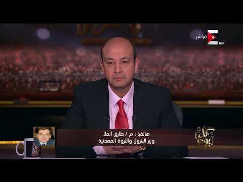 كل يوم - أول تعليق من وزير البترول على استيراد شركة مصرية للغاز من إسرائيل