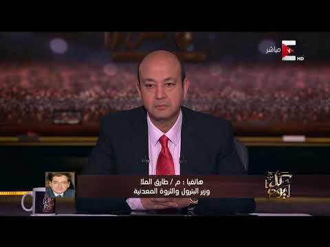 كل يوم - أول تعليق من وزير البترول على استيراد شركة مصرية للغاز من إسرائيل  - 22:20-2018 / 2 / 19