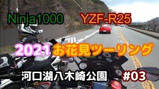 【女性ライダー】2021お花見ツーリング#0【Motovlog】【Ninja1000】(YZFR25)