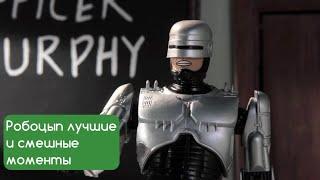 РОБОЦЫП. ЛУЧШИЕ И СМЕШНЫЕ МОМЕНТЫ #14 (7 СЕЗОН)   Робокоп   Трансформеры   ReBoot  