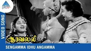 Aaravalli Tamil Movie Songs | Sengamma Idhu Angamma Video Song | G. Ramanathan