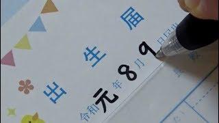 【実用ペン習字】出生届の書き方