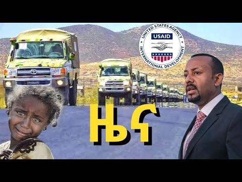 VOA Amharic ዜና News April 14/2021 ሰበር ዜና | Ethiopia ZENA | Ethiopian News Today