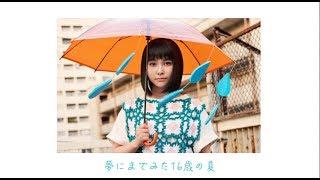 坂口有望 - 16さいのうた-Studio Live Ver.-