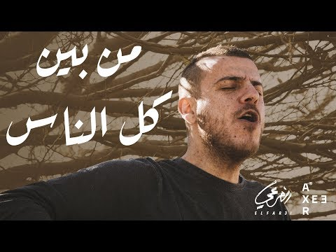 El Far3i - Bein Kol El Nas (Official Video) | الفرعي - بين كل الناس