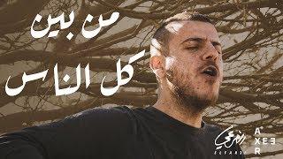 El Far3i - Bein Kol El Nas (Official Video) | الفرعي - بين كل الناس