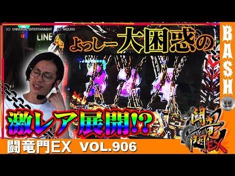 【ハーデス】よっしー 闘竜門EX vol.906《キング塩尻店》[BASHtv][パチスロ][スロット]